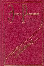 Сочинения в семи томах. Том седьмой. Наполеон