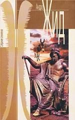 Собрание сочинений в 7 томах. Том 6. Царь Кандавл. Саул. Эдип. Достоевский. Коридон