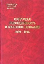 Советская повседневность и массовое сознание. 1939-1945 гг
