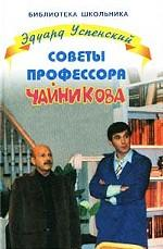 Советы профессора Чайникова