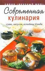 Современная кулинария. Супы, закуски, основные блюда