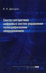 Синтез алгоритмов цифровых систем управления полиграфическим оборудованием