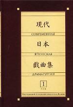 Современная японская драматургия. Том 1. Часть 1