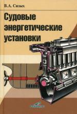 Судовые энергетические установки. 4-е изд., перераб