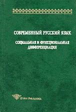 Современный русский язык. Социальная и функциональная дифференциация