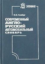 Современный англо-русский автомобильный словарь