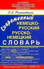 Современный немецко-русский и русско-немецкий словарь