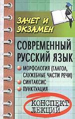 Современный русский язык: морфология, синтаксис, пунктуация: конспект лекций