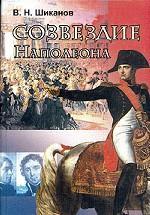 Созвездие Наполеона. Маршалы Первой Империи
