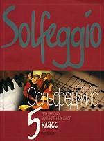 Сольфеджио. Для 5-го класса детских музыкальных школ