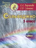 Сольфеджио. 5 класс: пятилетний курс обучения