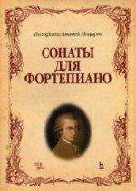 Сонаты для фортепиано. 3-е изд., стер