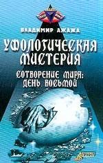 Уфологическая мистерия. Книга 3. Сотворение мира: день восьмой