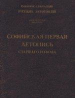 Полное собрание русских летописей. Т. 6. Выпуск 1. Софийская первая летопись старшего извода