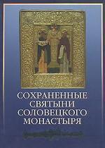 Сохраненные святыни Соловецкого монастыря