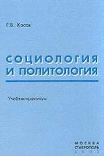Социология и политология. Учебник-практикум. Для ВУЗов