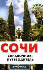 Справочник-путеводитель. Сочи