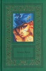 Эллери Куин. Сочинения в трех томах. Том второй