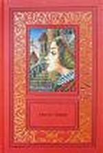 Собрание сочинений. В 3 томах. Том 1. Доблестная шпага