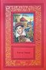 Собрание сочинений. В 3 томах. Том 2. Королевская охота