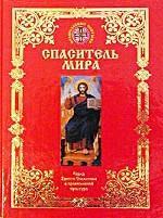 Спаситель мира. Образ Христа Спасителя в православной культуре