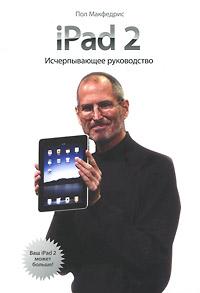 iPad 2: Исчерпывающее руководство