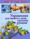 Украшения для вашего дома своими руками ( Д. А. Калинина  )