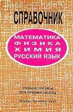 Справочник. Учебное пособие для среденй школы
