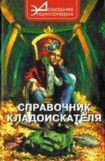 Справочник кладоискателя