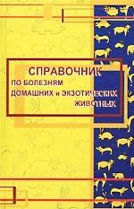 Справочник по болезням домашних и экзотических животных