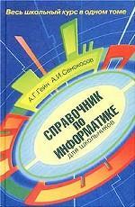 Справочник по информатике для школьников