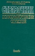 Справочник по полихимиотерапии опухолей