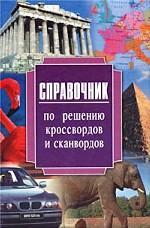Справочник по решению кроссвордов и сканвордов