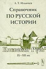 Справочник по русской истории. Киевская Русь IX-XII вв