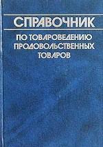 Справочник по товароведению продовольственных товаров