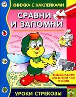 Сравни и запомни. Книжка с наклейками. Веселые задания для детей от 4 лет