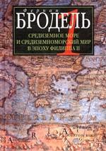 Средиземное море и средиземноморский мир в эпоху Филиппа II. Часть 1