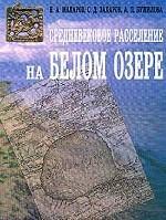 Средневековое расселение на Белом озере