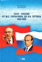 СССР - Россия. От М.С. Горбачева до В.В. Путина. 1985-2002 гг
