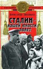 Сталин - нашей юности полет