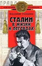 Сталин в жизни и легендах
