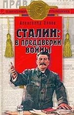 Сталин: в преддверии войны