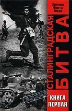 Сталинградская битва. Хроника, факты, люди. Книга первая