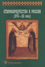 Старообрядчество в России (XVII-XX вв): Сборник научных трудов