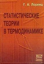 Статистические теории в термодинамике