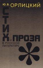 Стих и проза в русской литературе