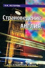 Страноведение. Англия. Учебное пособие для студентов вузов