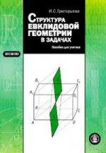 Структура евклидовой геометрии в задачах. Пособие для учителя