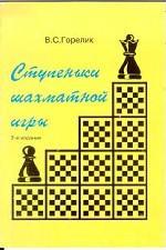 Ступеньки шахматной игры