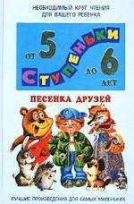 Песенка друзей. Хрестоматия для детей от 5 до 6 лет